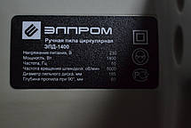 Циркулярна пила Элпром ЕПД-1400, фото 2