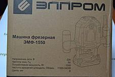 Фрезер ЭЛПРОМ ЭМФ-1550, фото 2