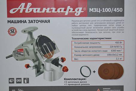 Заточення ланцюга Авангард МЗЦ-100/450, фото 2