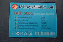 Пила дискова ПМЗ-1500С Vorskla, фото 2