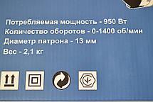 Дриль Riber-Profi Д13/950М, фото 2