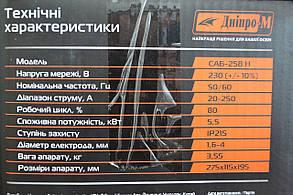 Зварювальний інвертор Дніпро-М САБ-258 Н, фото 3
