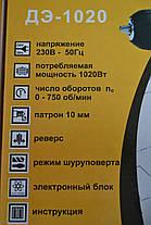 Шуруповерт мережевий Електромаш ДЕ-1020, фото 3