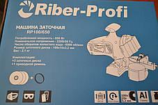 Верстат для заточування ланцюгів Riber Profi RP100 / 650, фото 3