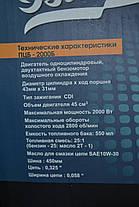 Бензопила Байкал ПЦБ-2000Б, фото 3