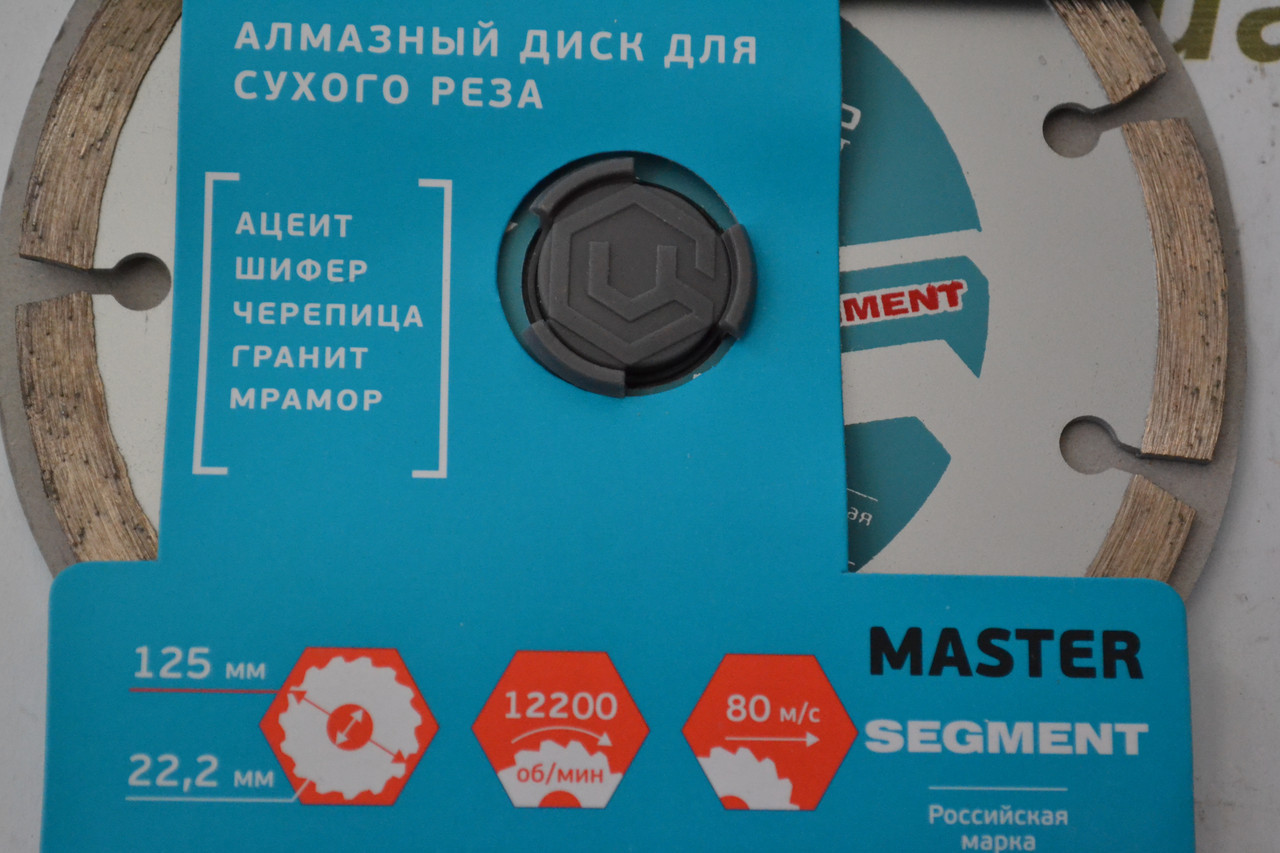 Алмазний диск для сухого різу 125 мм SEGMENT