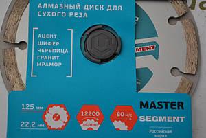 Алмазний диск для сухого різу 125 мм SEGMENT, фото 2