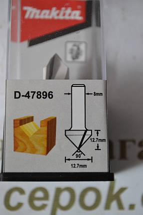 Фреза V-подібна Мakita 12,7х12,7мм, хвостовик 8мм, фото 2