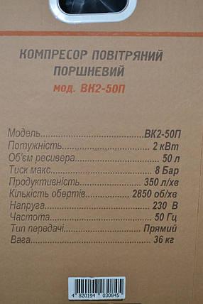 Компресор Белмаш ВК2-50П, 2 поршня, фото 2