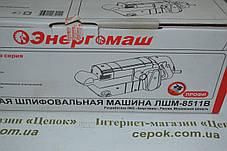 Стрічкова шліфувальна машина Енергомаш ЛШМ-8511В профі, фото 2