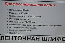 Стрічкова шліфувальна машина Енергомаш ЛШМ-8511В профі, фото 3