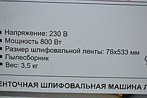 Шліфмашина стрічкова Енергомаш ЛШМ-85800, фото 3