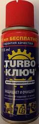 Turbo Ключ 115 мл.