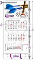 Календарь Бизнес-2