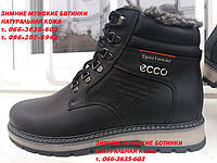 Ботинки зимние мужские Ecco