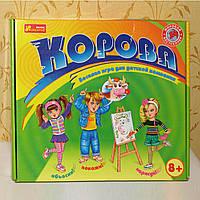 Настольная игра Корова от 7-8лет развитие речи