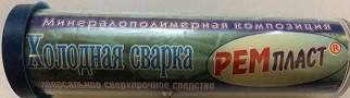 Холодная сварка Рем-Пласт 30 грамм