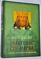 БЕСЕДЫ НА ЕВАНГЕЛИЕ ОТ МАРКА. Святитель Василий, епископ Кинешемский