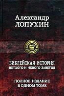 Библейская история Ветхого и Нового Заветов А. Лопухин