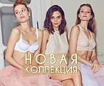 Новинки женского белья уже на сайте