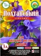 Субстрат для цветущих растений 3 л ТМ Грунти Полтавщини