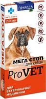 МЕГА СТОП (для собак 10-20 кг) 1 шт.
