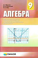 Алгебра 9 клас (з поглибленим вивченням). Мерзляк А.Г., Полонський В.Б., Якір М.С.