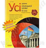Усі уроки Німецької мови 6 клас Нова програма Автор: А. Жека Вид-во: Основа, фото 1