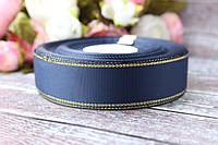 Лента репсовая с люрексом 2.5 см, 25 ярд,  темно-синего цвета с золотом