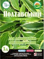 Субстрат для декоративно-лиственных растений 3 л ТМ Грунты Полтавщины