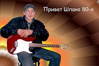 Аудио альбом авторских песен Александра Самусенко «ПОЛПУТИ ПОЗАДИ».