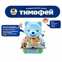Мишка интерактивный Тимофей (BA 502)
