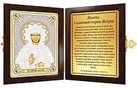 Набор для вышивки бисером икона в складне СМ7004 Св. Блж. Матрона Московская