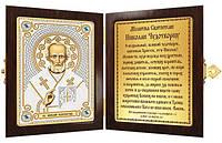 Набор для вышивки бисером икона в складне СМ7003 Св. Николай Чудотворец
