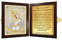 Набор для вышивки бисером икона в складне СМ7006 Богородица Остробрамская