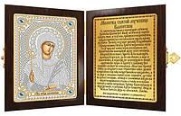 Набор для вышивки бисером икона в складне СМ7145 Св. Мц. Валентина Кесарийская