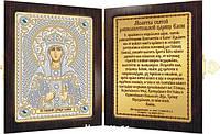 Набор для вышивки бисером икона в складне СМ7153 Св. Равноап. Царица Елена