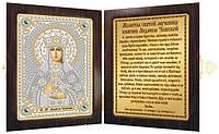 Набор для вышивки бисером икона в складне СМ7160 Св. Мц. Людмила Чешская