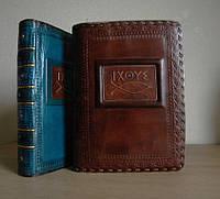 Кожаная обложка для Библии