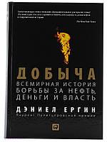 Добыча Всемирная история борьбы за нефть, деньги и власть Дэниел Ергин