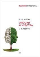 Эмоции и чувства. 2-е издание. Ильин Е. П.