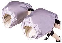 Рукавицы для коляски Умка из Польской ткани светло-серый