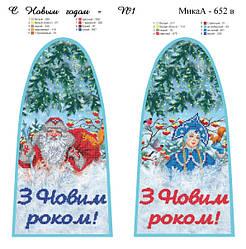 """Чехол на бутылку """"С Новым годом"""" (укр.яз.)"""