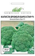 Семена капусты брокколи Баро Стар F1 20 шт, Nong Woo Bio