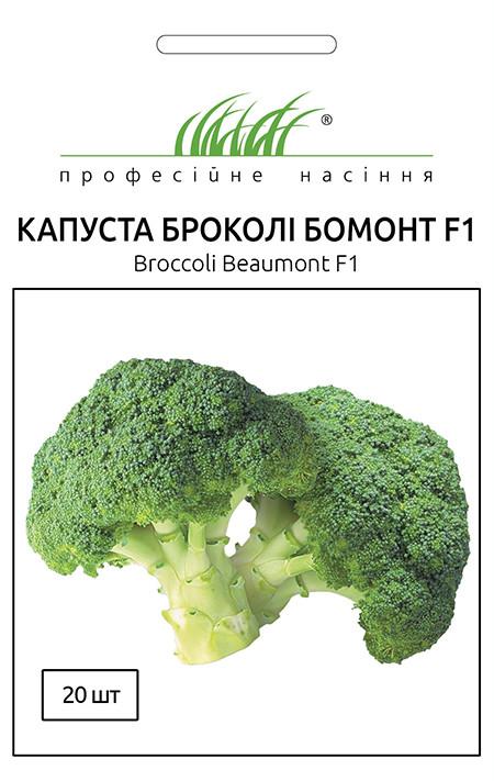 Семена капусты брокколи Бомонт F1 20 шт, Bejo Zaden