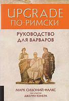 UPGRADE по-римски: руководство для варваров Фалкс М., Тонер Дж.