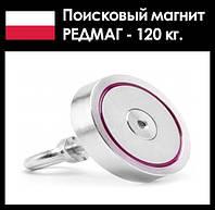 Поисковый магнит односторонний F 120 кг редмаг
