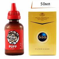 PUFF 50мл 555 - Жидкость для электронных сигарет (Заправка)