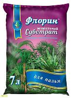 Субстрат Флорин, 7л, для пальм