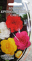 Семена бегонии Крупноцветковая смесь, 15шт, Семена Украины